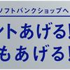 ANAマイレージ修行:ソフトバンク「来店でTポイントを貯める」の改悪(?) ※1撃10000Tポイントを狙いたい!!