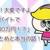 所さん!大変ですよ「主婦バイトで30万円!?」番組まとめと本当の話