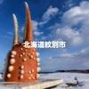 北海道紋別市探訪記その2:カニの爪とオホーツク流氷科学センターに行ってみた!