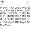 高橋雄一郎弁護士発言:セクハラはマスコミと財務省の持ちつ持たれつ