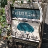 TREE TRUNK ツリートランク 津山 花と珈琲