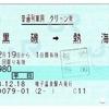 グリーン券 黒磯→熱海