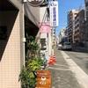 四天王寺前夕陽ヶ丘駅近くの珈琲専門店。