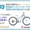 キッズ向け自転車が当たる!「子どものための交通安全」キャンペーン第一弾を開始しました (提供:スペシャライズド・ジャパン)