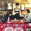142冊め 「スープ屋しずくの謎解き朝ごはん まだ見ぬ場所のブイヤベース」 友井羊