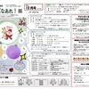 月刊☆子育て情報紙「おおきくなあれ!」12月号