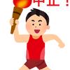 豊中市【大阪府全域で公道の聖火リレーが中止に!感染者878人!】