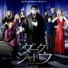 映画『ダーク・シャドウ』評価&レビュー【Review No.189】