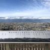 松本市内公園・寺社巡り Part1