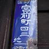【中野區】宮前町