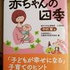 親子のイラスト_赤ちゃんの四季