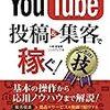 初めてYouTubeでチャンネルを開くなら、読んでおきたい書籍5選