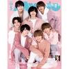 Myojo増刊 ちっこいMyojo 2021年5月号の表紙はなにわ男子!