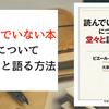 書評LV3 読んでいない本について堂々と語る方法/ピエール・バイヤール