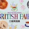 日本橋三越英国展に行ってきました。