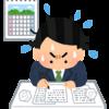ブログを書く時間がない時にどう乗り切るか。ブログの街:アフィー PART3