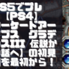 【初見動画】PS4【アーケードアーカイブス グラディウスIII 伝説から神話へ】を遊んでみての評価と感想!【PS5でプレイ】
