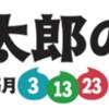 au、「三太郎の日」1月特典のご案内