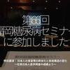 722食目「第66回 福岡糖尿病セミナーに参加しました」特別講演:日本人の食習慣の欧米化と疾病構造の変化~在来日系人医学調査の成績より~
