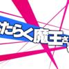 【アニメ感想】はたらく魔王さま!(評価レビュー:B-)