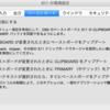 ラズパイのVimでyankした文字列をMacで使用する