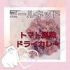 【パルシステム お料理セット レビュー】トマト風味のドライカレー