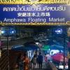 タイの水上マーケットとミッキーマウスと【アンパワー水上市場】