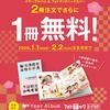 1月初めのキャンペーンは2日迄で 当店日曜日は定休日の為本日最終日!!