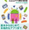 基礎からわかるAndroidアプリケーション開発 Android開発環境構築 Windows編 の正式版が発売されました。