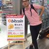 【初体験♡】レートが大暴落している中初めてビットコインで買い物をしてみました!