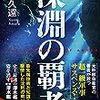 小説『深淵の覇者』を読みました