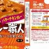 カレー生活(番外レトルトカレー編)57品目 グリコ カレー職人 バターチキンカレー(中辛) 88+税円