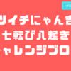 リアルな日常があなたを応援する「バツイチにゃん吉の七転び八起きチャレンジブログ」〜ブログ紹介企画〜