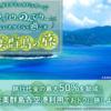 奄美大島への旅・その1(羽田~伊丹~奄美)
