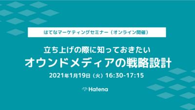 オンラインセミナー「オウンドメディアの戦略設計」を開催します(2021年1月19日)