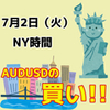 【7/2NY時間】AUDUSDはバイ・ザ・ファクト!再度上昇トレンドへ!!