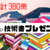 勉強の夏!技術書プレゼントの締め切りは8/9!
