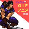 自分で描いたドット絵をGIFアニメにする方法をジョジョで解説!