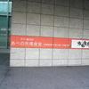 【大阪・大阪市】天王寺駅から見えるミニ大阪城ことノーブルホテル「醍醐」に久々に寄ってみた。(阿倍野区)