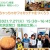 いつの間にかトンボの日、今年の夏休みは東京教室。
