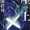 『屋上』島田荘司