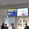 22レグ目 2017年4月JAL E170 搭乗記(福岡→宮崎)