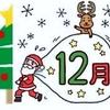 December  12月!!