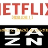 【徹底比較!】『Netflix』と『DAZN』はどちらがお得?【表付き】