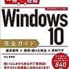 Windows 10 RS4の完成迫る 今週にも最終ビルドか? 篇  #Windows10 #マイクロソフト