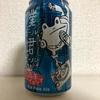 長野 ヤッホーブルーイング 僕ビール、君ビール。流星レイディオ
