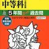 明日9/8(金)は光塩女子学院中等科の学校説明会が開催されます!【予約不要】