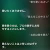 【iOS10】Siriに歌を歌わせる方法ww
