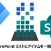 SharePoint リストにアイテムを一括登録する ($batchの活用)