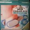 【噂の「ネッククーラーEVO」】今年の夏は「首元を冷やす冷却アイテム」を購入してみた